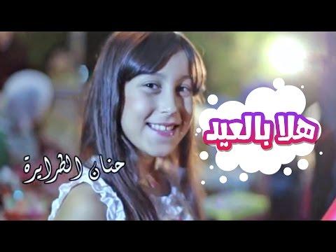كليب اهلا بالعيد - نجوم كراميش 2014| قناة كراميش الفضائية Karameesh Tv