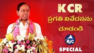 కెసిఅర్ ప్రగతి నివేదనను చూడండి | TRS Pragathi Nivedana Sabha Highlights | MicTv.in