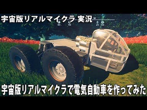 宇宙版リアルマイクラで電気自動車を作ってみた【 Planet Nomads 実況 アフロマスク 】