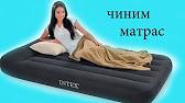 Ремонт надувного матраса Intex своими руками | Как заклеить матрас .
