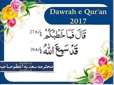 Sadia Azam - Daura Quran Para 27 and 28 Part-I -14-06-2017