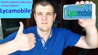 Новий оператор мобільного зв'язку в Україні - Lycamobile.