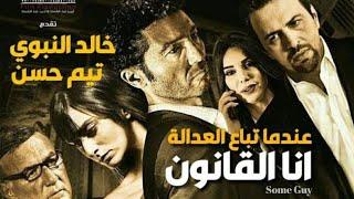 فيلم مصري عنف و اكشن..محامي فوق القانون يستخدم فتيات الاغراء و التهديد بالفضيحة الجنسية ضد المجرمين.