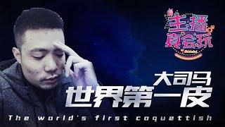 【主播真会玩】136:世界第一等大司马
