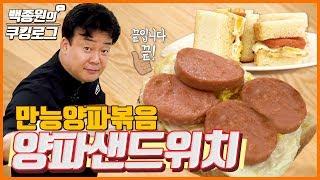 만능양파볶음 활용 시즌1 마지막 요리: 만능양파 샌드위치