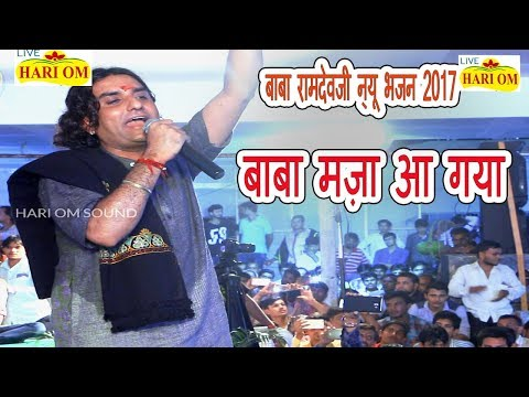 बाबा मज़ा आ गया - Prakash Mali 2017 New Superhit Song - Ramdevji New Bhajan - Rajasthani Latest Song