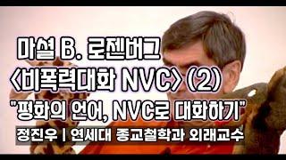 마셜 B. 로젠버그 [비폭력대화 NVC] (2) &qu…
