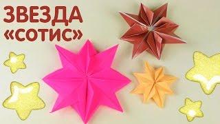 Оригами для детей | Звезда Сотис из бумаги | Как сделать звезду