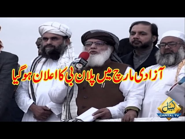 Molana Atta ur Rehman Speech at Azadi March | Plan B announced in KPK