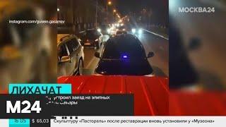 Смотреть видео Столичный блогер устроил заезд на иномарках по улицам Самары - Москва 24 онлайн