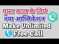 Make Unlimited Free Call All Over the World With Freetone freecall & texting