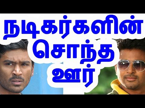 நடிகர்களின்  சொந்த ஊர் | Tamil Actors Home town | Tamil cinema news | Cinerockz