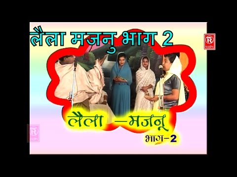 LAILA MAJHNU PART2   लैला मजनु भाग 2    रमपत हरामी     film Rathor Cassette delhi new 2016
