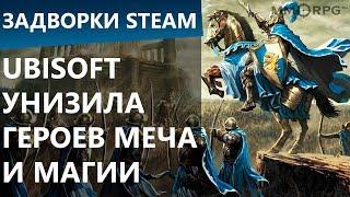 Ubisoft унизила Героев Меча и Магии. Симулятор боевого бревна. Задворки Steam