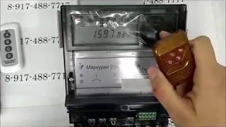 Как остановить электросчетчик - пульт с обратной связью  +79174887717