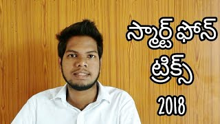 Android tips and tricks in telugu 2018 | SNT | Sai Nagendra Tech