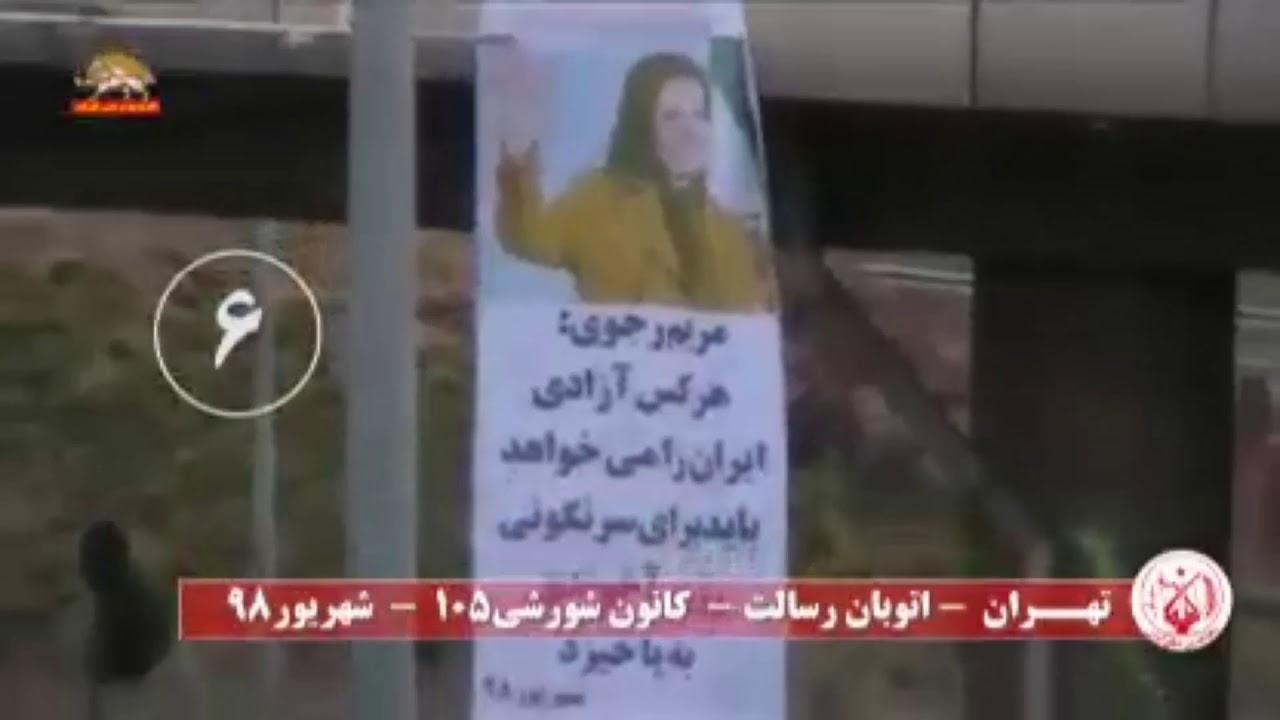 Iran - affiche Maryam Radjavi à Téhéran - activités des unités de résistance