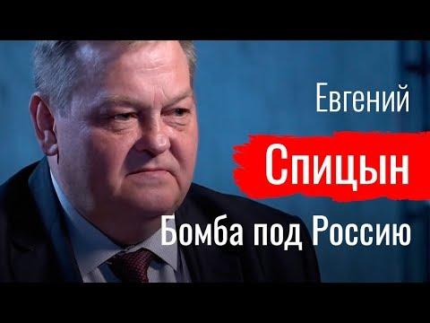 Бомба под Россию. Евгений Спицын о десоветизации // По-живому