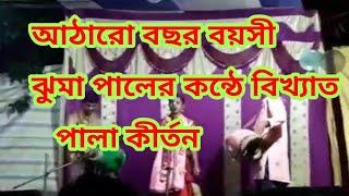 ঝুমা পালের সুমধুর কীর্তন ll college girl student, Jhuma Pal sings kirtan ll