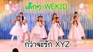 กว่าจะรัก + สบายดีหรือเปล่า | วง XYZ | รวมเด็กๆ Wekid thailand (cover)