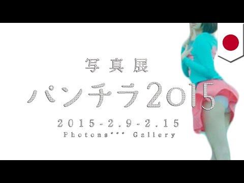 写真展「パンチラ2015」浅草橋で開幕…写真集も販売