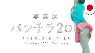 写真展「パンチラ2015」浅草橋で開幕…写真集も販売 サイトウ零央 検索動画 1