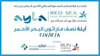 Ayla Red Sea Half Marathon 2017 - Documentary - Run Jordan