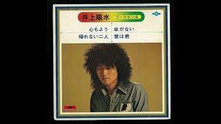 「傘がない」 作詞 作曲: 井上陽水 唄: 井上陽水 cover/津一郎.