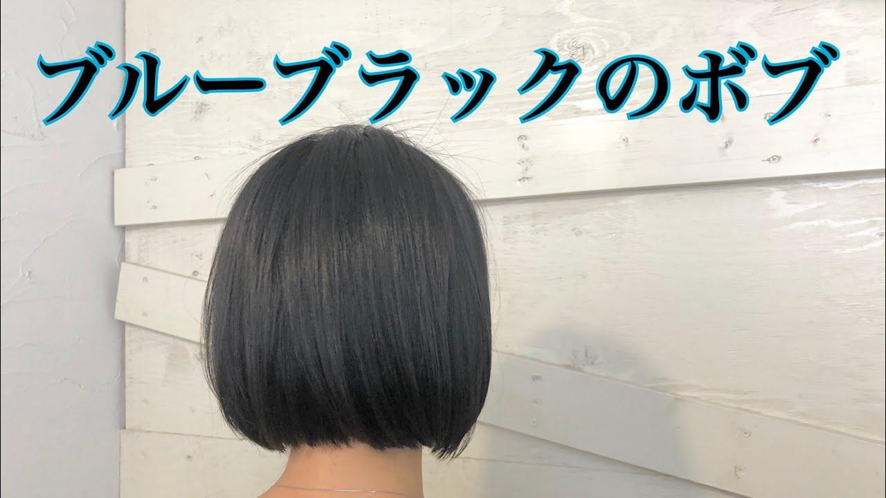 【美容師カット動画】ブルーブラックのボブ、コントラスト強め。埼玉県川越市の美容室Sino 代表 篠崎正