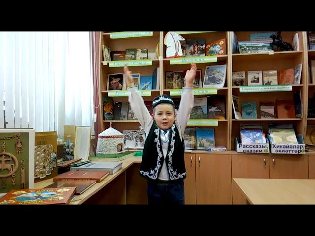 Куразов Камиль. Центр детского чтения. О березовом листе. М.Карим