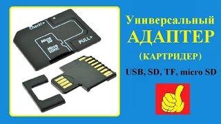 видео Карты памяти USB