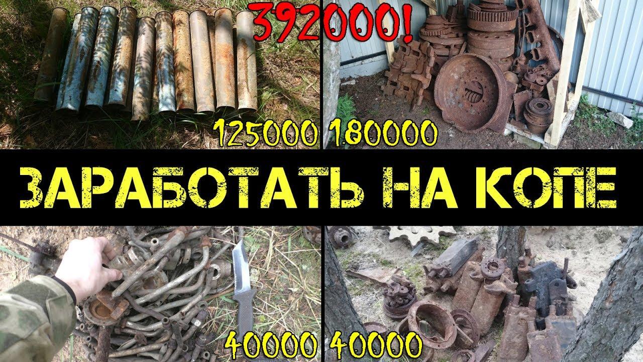 Заработать на поиске с металлоискателем - 400000 рублей за с.
