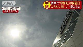 """関東初の""""真夏日"""" 群馬・伊勢崎はどんな一日?(19/05/10)"""