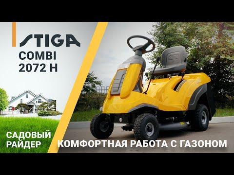 Райдер Stiga COMBI 2072 H