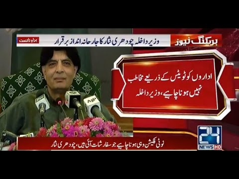 Interior Minister Ch Nisar complete press conference | 29 April 2017 | 24 News HD