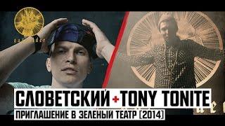 Смотреть клип Tony Tonite & Словетский - Приглашение В Зеленый Театр