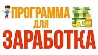 Программа Автоматического Заработка в Рублях |  Автоматический Заработок 3000 Рублей в День
