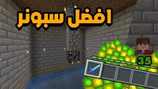 سنقل بلير #4 | أسهل طريقة لعمل سبونر سكلتون او زومبي | MineCraft :Single Player