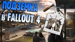 Fallout 4. Как найти подземку и попасть туда