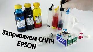 СНПЧ EPSON. Заправка і прокачування. Загальна інструкція.