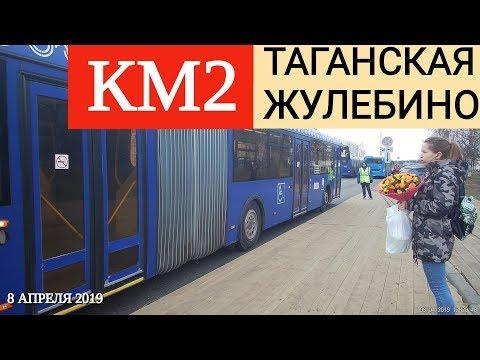 КМ2 Таганская - Жулебино. Компенсационный маршрут // 8 апреля 2019