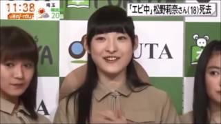 人気アイドルグループ「エビ中」の松野莉奈が原因不明の突然死! 【今す...