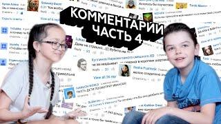 Реакции детей на комментарии про них. Часть 4.(ВКонтакте: http://vk.com/reacts Instagram: http://instagram.com/reacts.ru Periscope: http://periscope.tv/reacts Facebook: http://facebook.com/reacts.ru В ..., 2016-10-15T07:00:00.000Z)