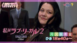 アリー my Love シーズン2 第8話