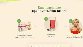 постер к видео Препарат Slimbiotic Для Похудения Цена