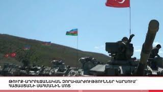 ԼՈՒՐԵՐ - Թուրք-ադրբեջանական զորավարժություններ Կարսում` ՀՀ սահմանին մոտ