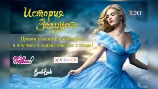 Кто стал победителем конкурса «История Золушки»?