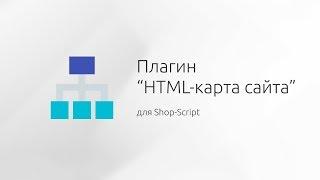 """Плагин """"HTML карта сайта"""" для Shop-Script!"""