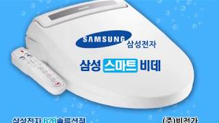 삼성스마트비데 전자식비데 설치영상