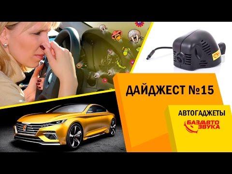 Авто гаджеты. Дайджест №15. Avtozvuk.ua